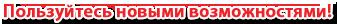 Live-Service.ru - пользуйтесь новыми возможностями!
